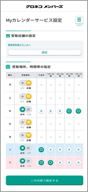 登録画面のイメージ