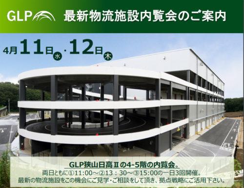 20180322glp 500x385 - 日本GLP/4月11・12日、「GLP狭山日高II」で内覧会