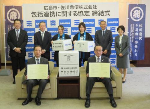 前列左から佐川急便内田浩幸取締役、広島市の松井一實市長