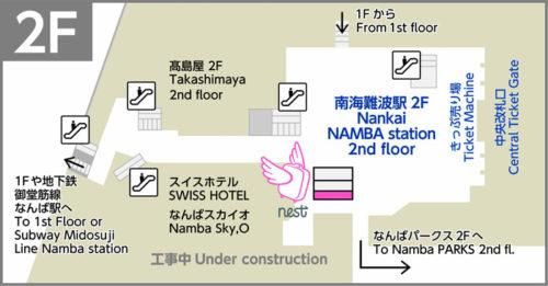 位置図(難波駅2階)