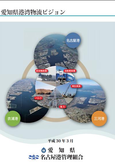 愛知県港湾物流ビジョンの表紙