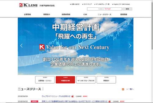 20180404kawasakik 500x336 - 川崎汽船/Webサイトリニューアル