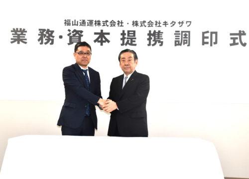 右より福山通運の小丸成洋社長、キタザワの北澤敏也社長
