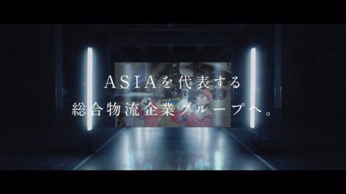 ASIAを代表する総合物流企業グループへ。