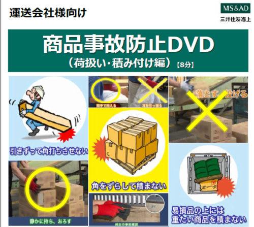 商品事故防止DVD(荷扱い・積み付け編)