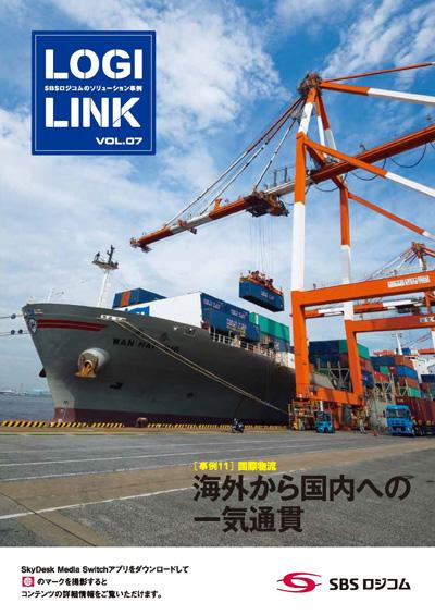 20180508sbs - SBSロジコム/広報誌で国際物流事例を紹介