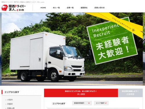 関西ドライバー求人.com