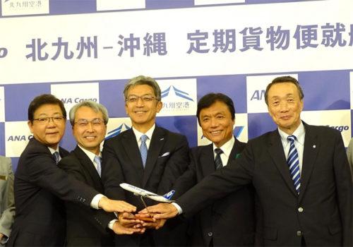 写真左から北橋北九州市長、全日本空輸大人形九州支社長、ANA Cargo 外山社長、知事、遠田苅田町長