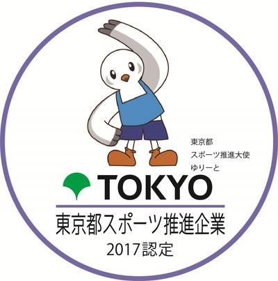東京都スポーツ推進企業認定のロゴ