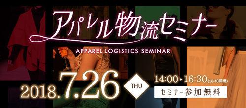 20180618fuji 500x220 - ビームス、RFID導入プロジェクトで講演/7月26日開催(無料)