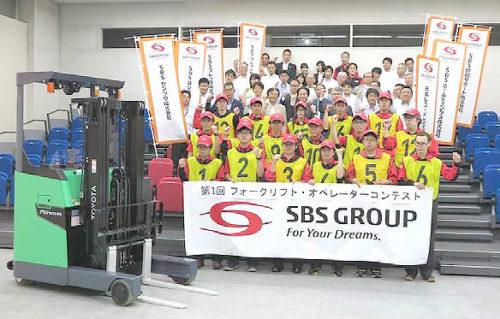 第1回SBSグループフォークリフトオペレーターコンテスト