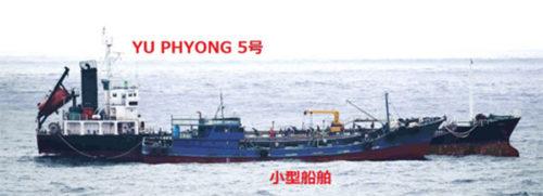 接舷して蛇管を接続している北朝鮮船籍タンカー「YU PHYONG 5号」と船籍不明の小型船舶。6月21日9時15分頃撮影)