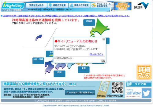 「アイハイウェイ」の現在のトップ画面