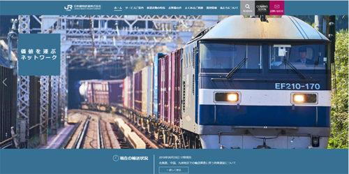 新Webサイトのトップページ
