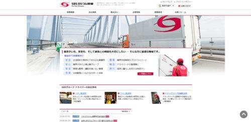 SBSロジコム関東の新HP