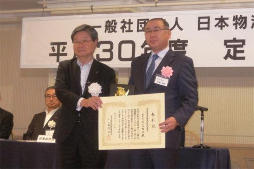 表彰式、右が日立物流佐藤執行役常務