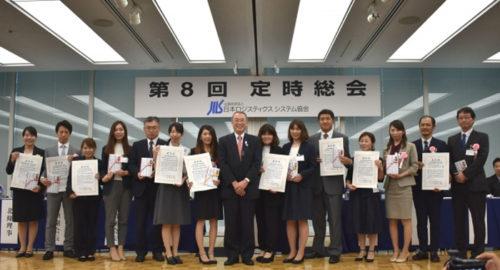 6月29日に開催した2018年度物流合理化賞表彰式の様子