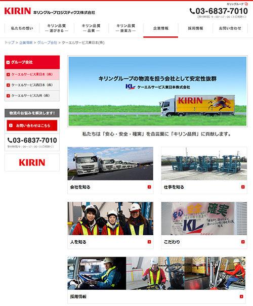 ケーエルサービス東日本のサイト