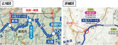 中国道の北房IC~新見ICで本線盛土のり面が崩落
