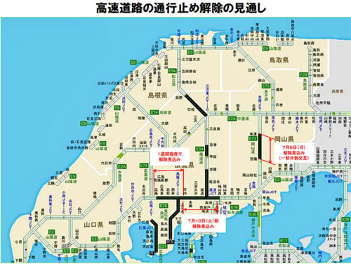 20180709nexcow 500x376 - NEXCO西日本/高速道路の通行止め解除、見通しを発表