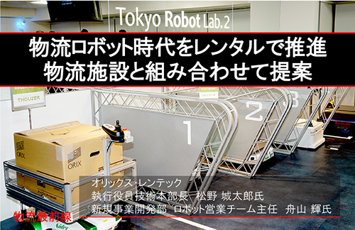 物流ロボット時代をレンタルで推進、物流施設と組み合わせて提案