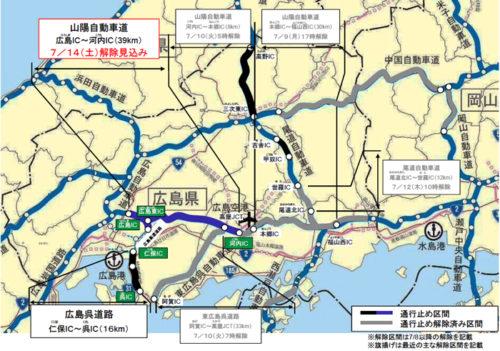 高速道路の通行止め状況(広島県内)