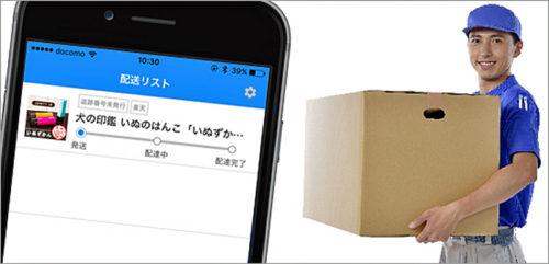 20180725uketoru 500x241 - ウケトル/再配達問題解決アプリ「ウケトル」が不在時は事前連絡可能に