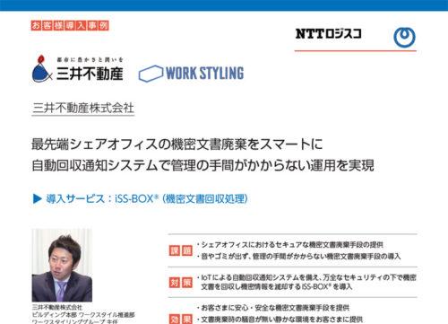 「お客様導入事例 三井不動産のトップページ