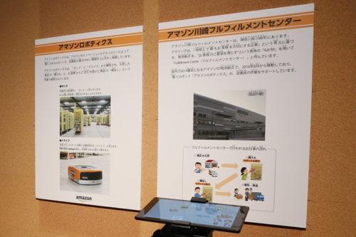 20180807amazon3 500x333 - アマゾン/物流博物館にAmazon Robotics、物流施設の仕組みを常設展示