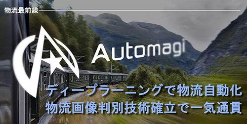 20180808automagi9 500x251 - 物流最前線/ディープラーニングで物流自動化、 物流画像判別技術で一気通貫