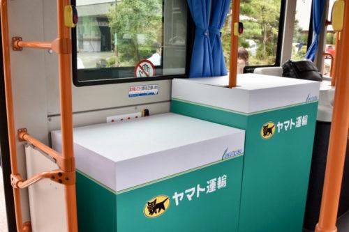 路線バス内に貨物を配置