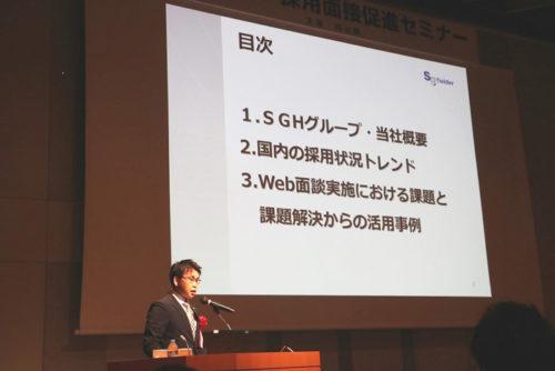 20180809sgf 500x334 - SGフィルダー/岡山県主催の「オンライン採用面接促進セミナー」に登壇