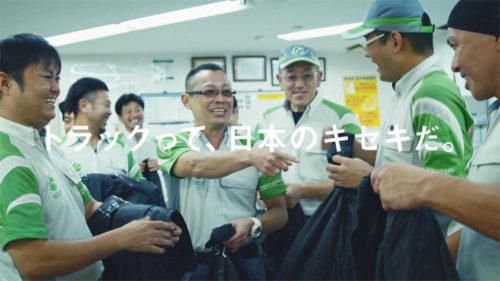 サントリーコーヒー「ボス」WEB 動画『すべてのトラックに、グットラックを。~竹原ピストル Special Edition~』より