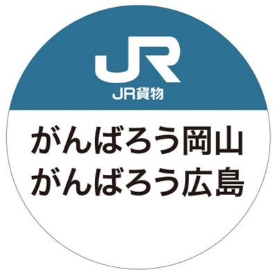 20180824jr1 - JR貨物/豪雨被災地復興応援メッセージ、機関車にラッピング