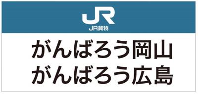 20180824jr2 - JR貨物/豪雨被災地復興応援メッセージ、機関車にラッピング