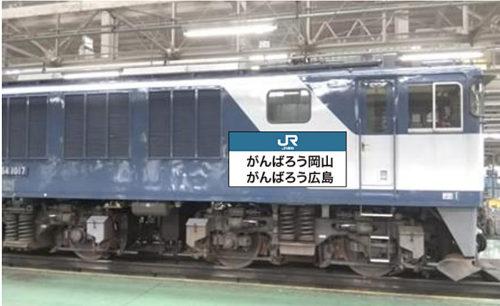 20180824jr3 500x306 - JR貨物/豪雨被災地復興応援メッセージ、機関車にラッピング