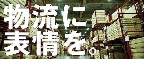 20180829nomura1 500x207 - 野村不動産/国際物流総合展で「Landport」新規施設の概要を発表