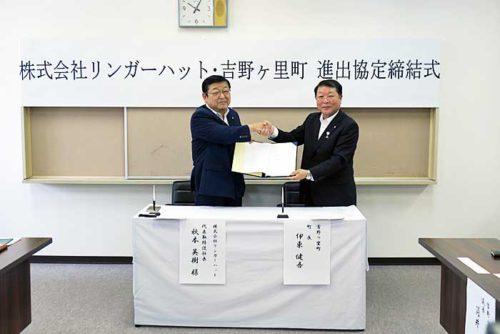 (左)リンガーハットの秋本英樹社長、(右)吉野ヶ里町の伊東健吾町長