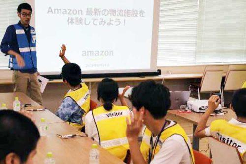 20180904amazon1 500x334 - アマゾン/川崎FCに小・中・高校生招き、特別授業など体験