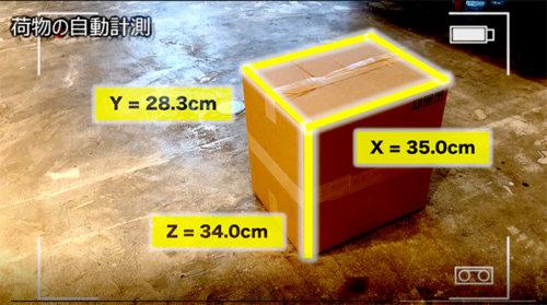 荷物の三辺自動計測
