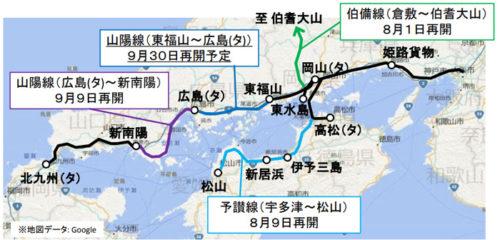 「平成30年7月豪雨」に伴う貨物列車運転状況(9月30日時点の予定)