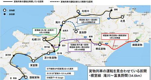 貨物列車運転再開見込みについて(9月18日14時現在)