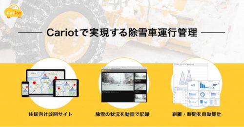 Cariotで実現する除雪車運行管理のイメージ図