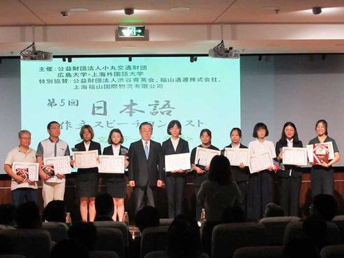 20180919fukuyama 500x375 - 福山通運/上海で交通をテーマに日本語作文スピーチコンテスト
