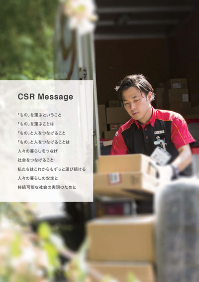 20180920sbshd - SBSHD/「BUSINESS & CSR REPORT 2018」を発行