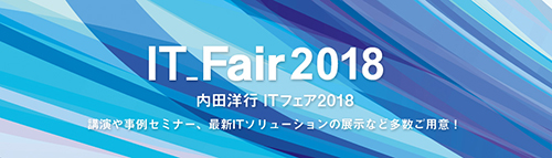 20180921uchida - ITフェア2018/東京・大阪で物流企業向けセミナー開催