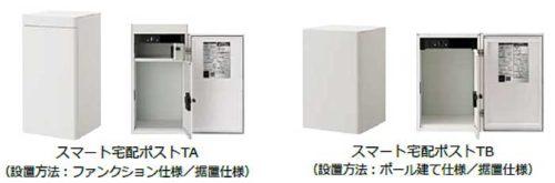 20180927lixil5 500x165 - LIXIL/IoT対応型宅配ボックスを発売