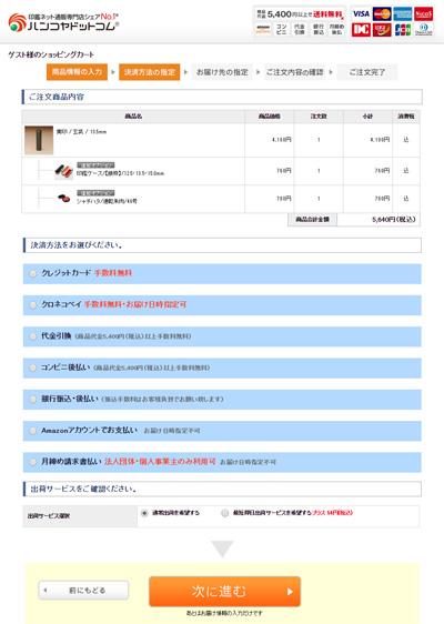 画面イメージ ハンコヤドットコムショッピングカート内決済方法選択画面