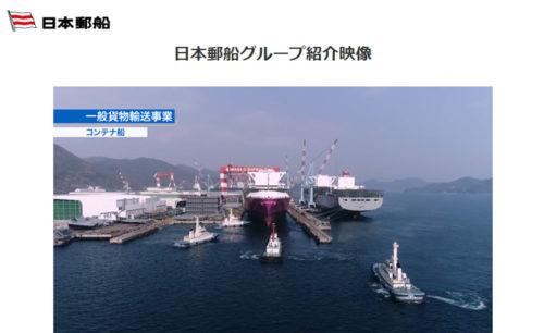20180928nyk 500x306 - 日本郵船/ホームページ上で中期経営計画などの紹介映像を刷新