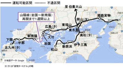 「台風24号上陸」に伴う貨物列車運転状況等について(10月1日時点)